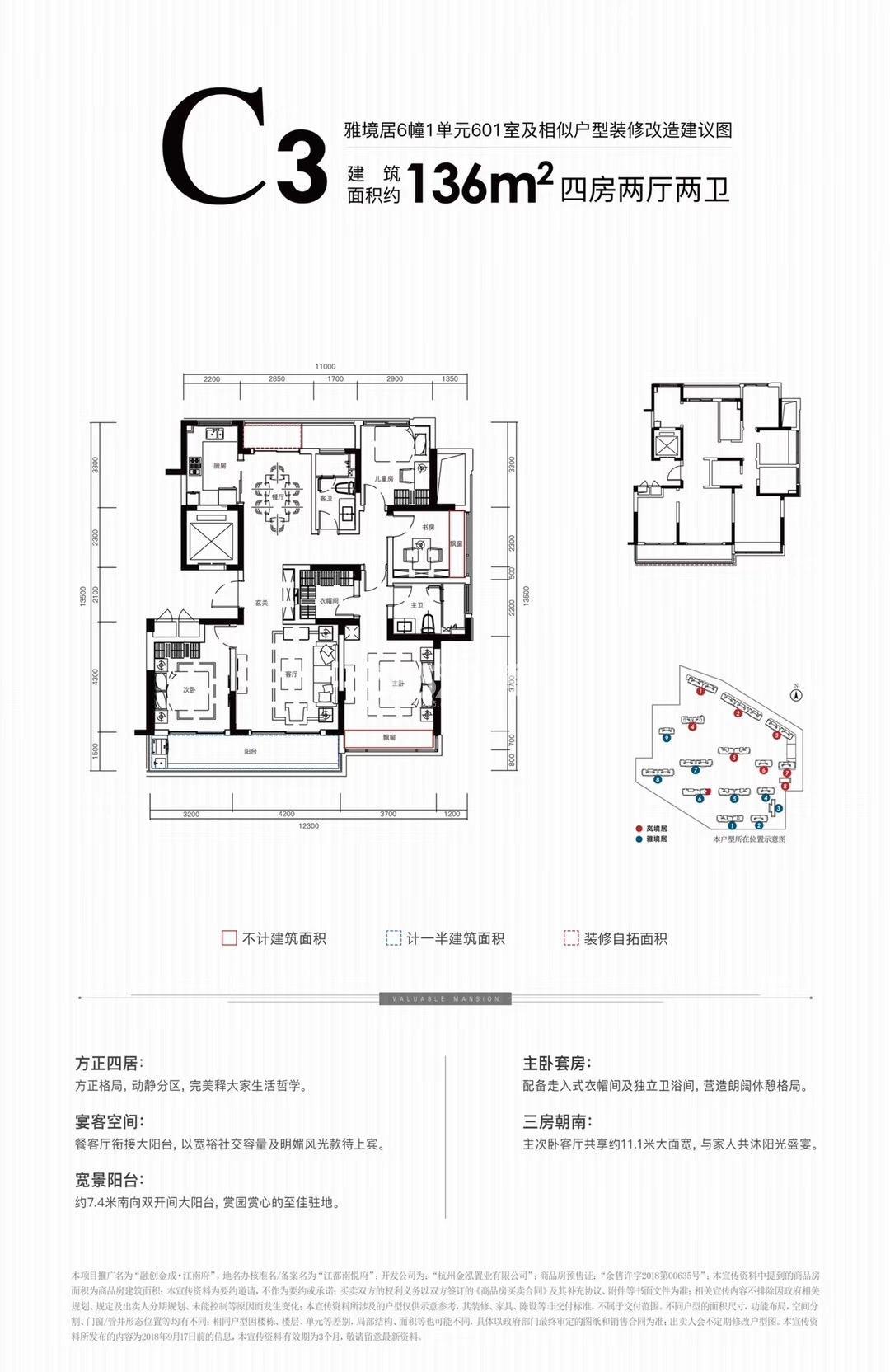 融创金成江南府6号楼C3户型136方