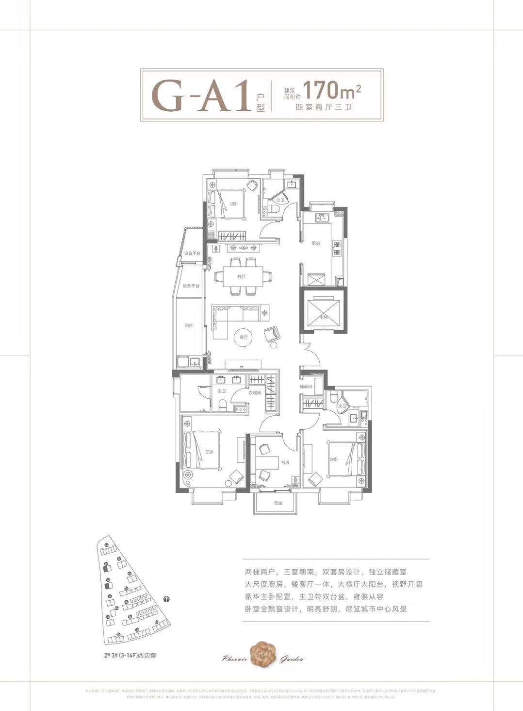 凤起钱潮G-A1户型170方2、3#