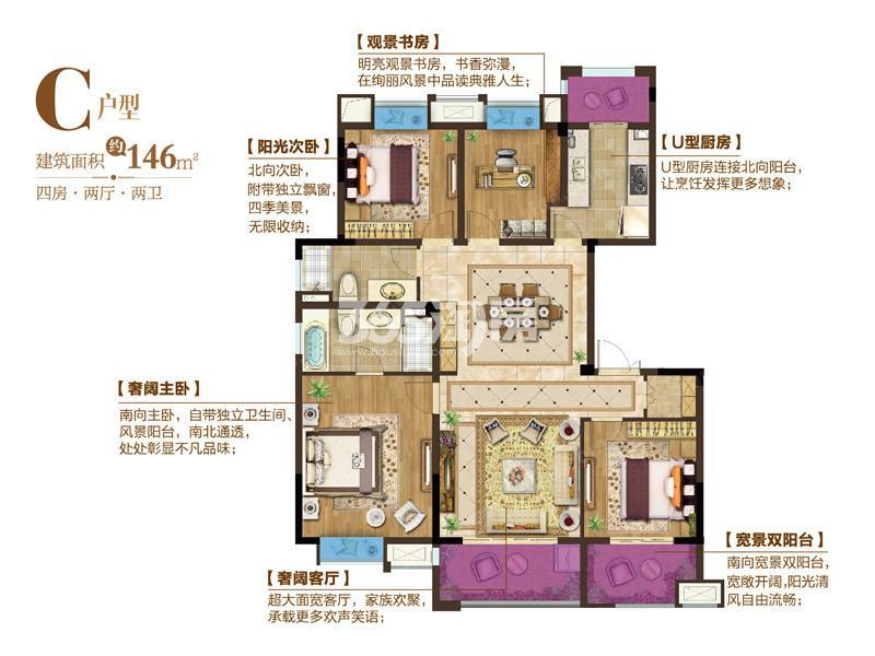 洛城·紫园146平C户型