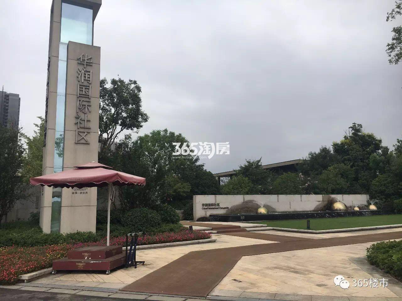 华润国际社区营销中心实景图(9.25)