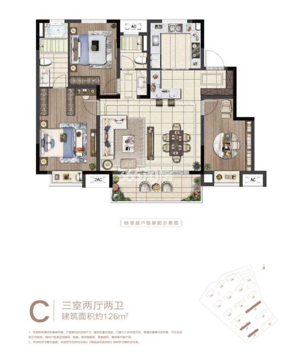 中南上悦诗苑洋房126平户型