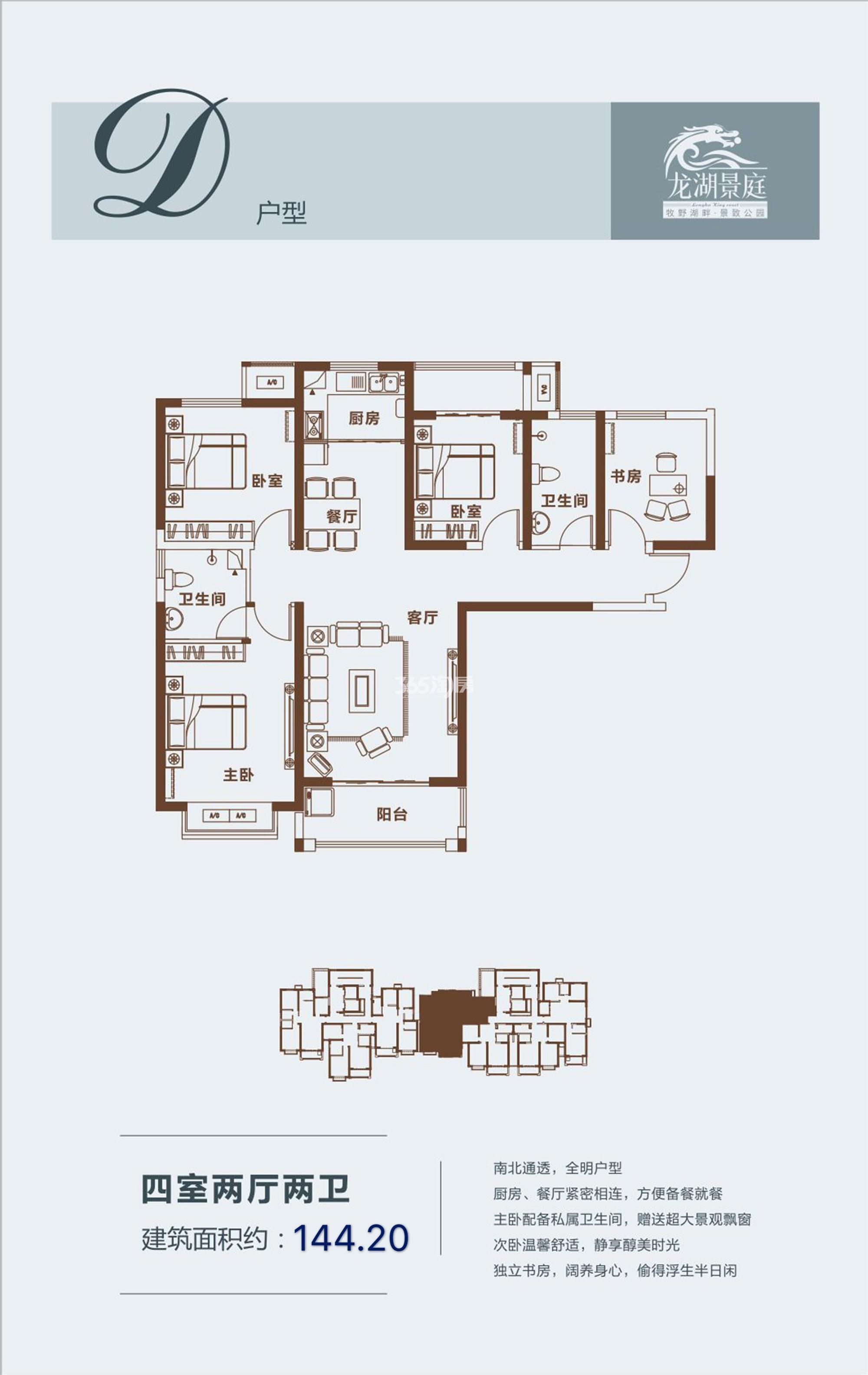 D户型图四室两厅两卫