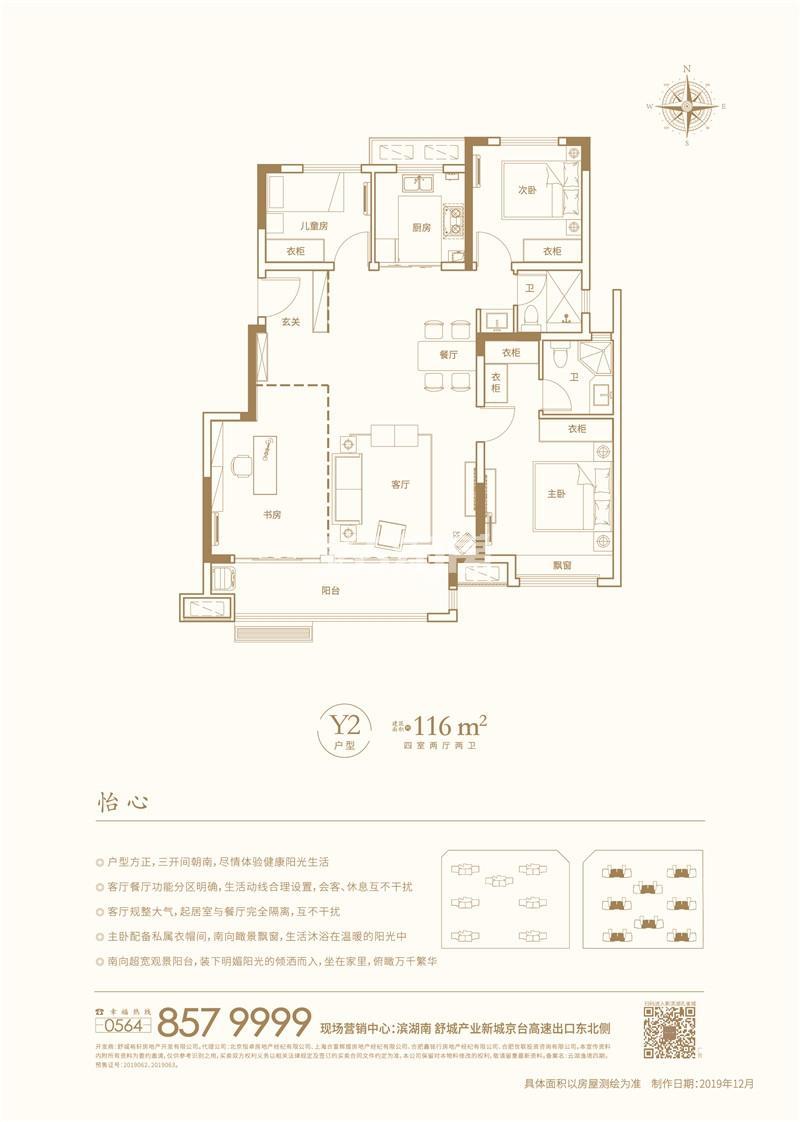 新滨湖孔雀城116平户型图