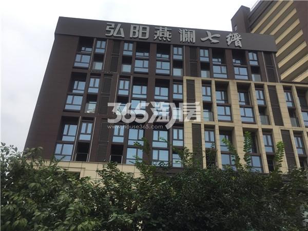 弘阳燕澜七缙售楼处(9.23)