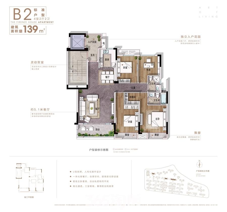 信达翡丽世家B2面积约139平户型图