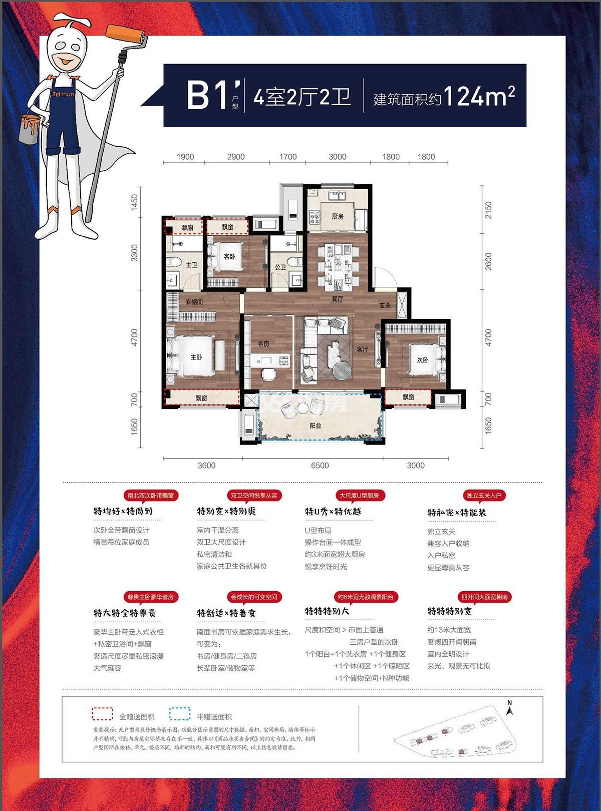 金辉贤林信步3、4、5、6号楼B1'户型124方西边套