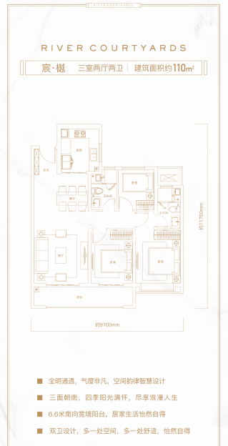 融创御河宸院110平方米户型图