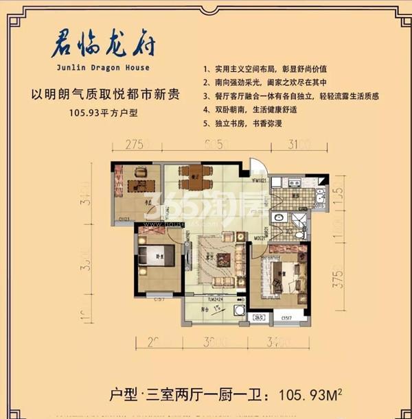 君临龙府住宅三室两厅一厨一卫105.93平米