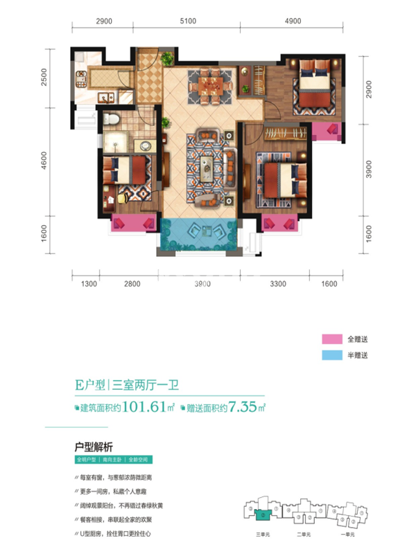 奥林匹克花园三室两厅一卫户型图