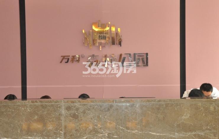 万科森林公园售楼部前台实景图(2018.1.18)