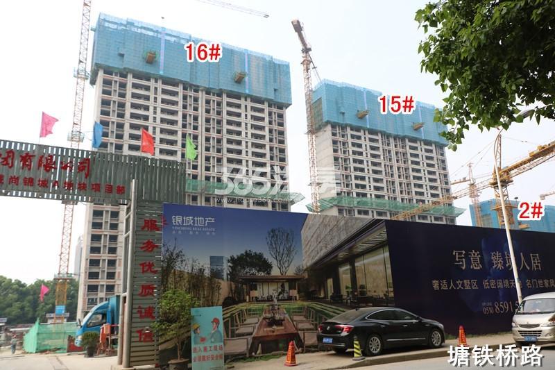 银城东樾府2#、15#、16#楼工程进度实景(2018.4摄)