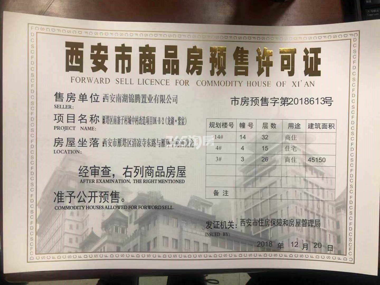龙湖紫宸销售证照