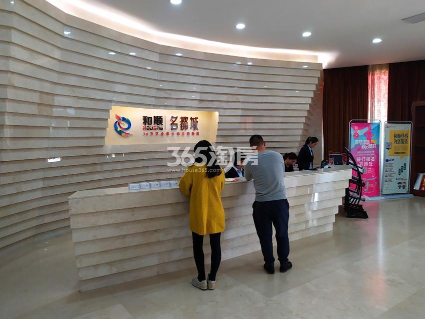 和顺名都城 营销中心实拍  201904