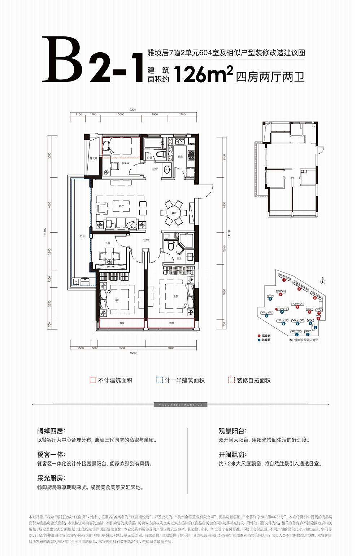 融创金成江南府二期7号楼126方户型图