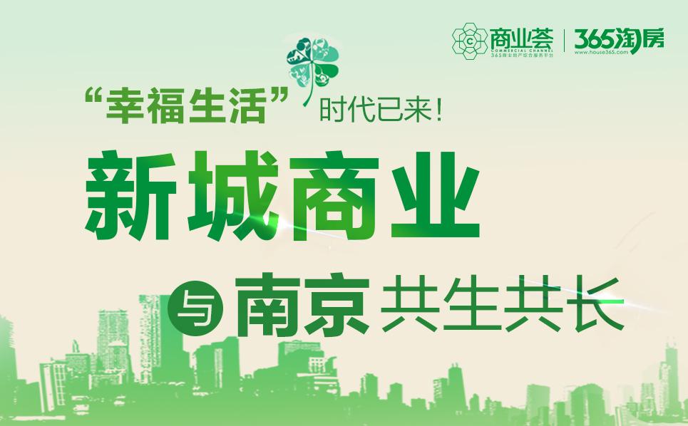"""""""幸福生活""""时代已来!新城商业与南京共生共长"""