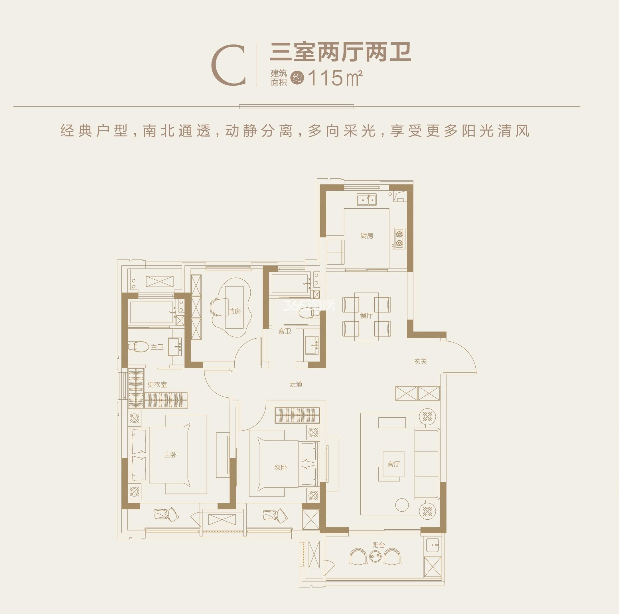 C户型115㎡三室两厅两卫