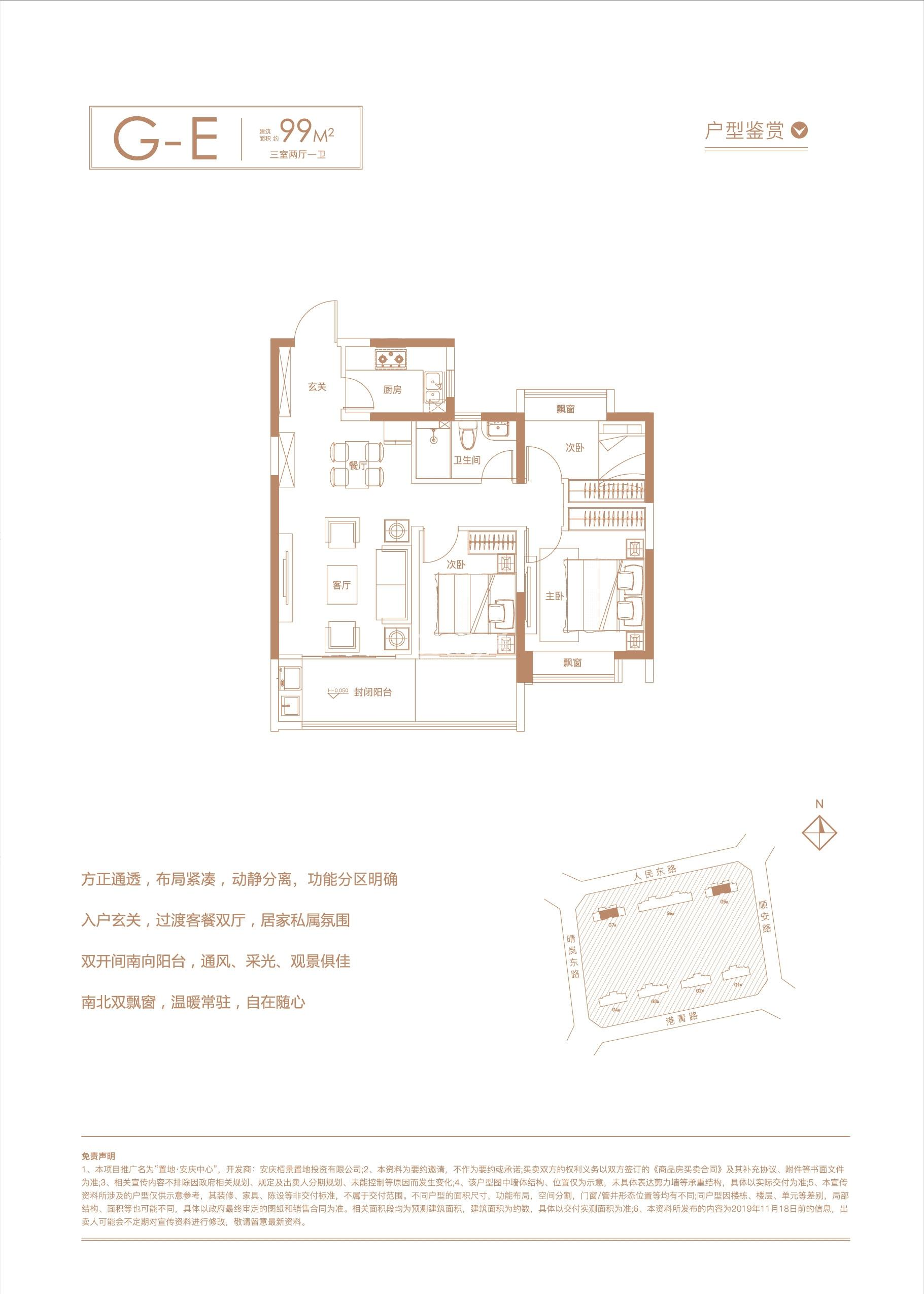 安庆置地安庆中心99㎡三室两厅一卫G-E户型