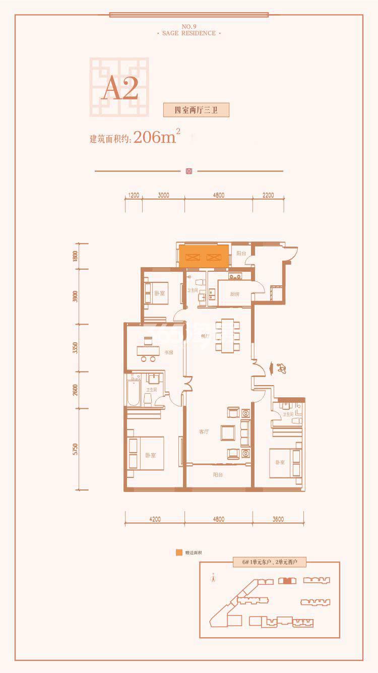 群贤道九號206㎡四室两厅三卫户型图