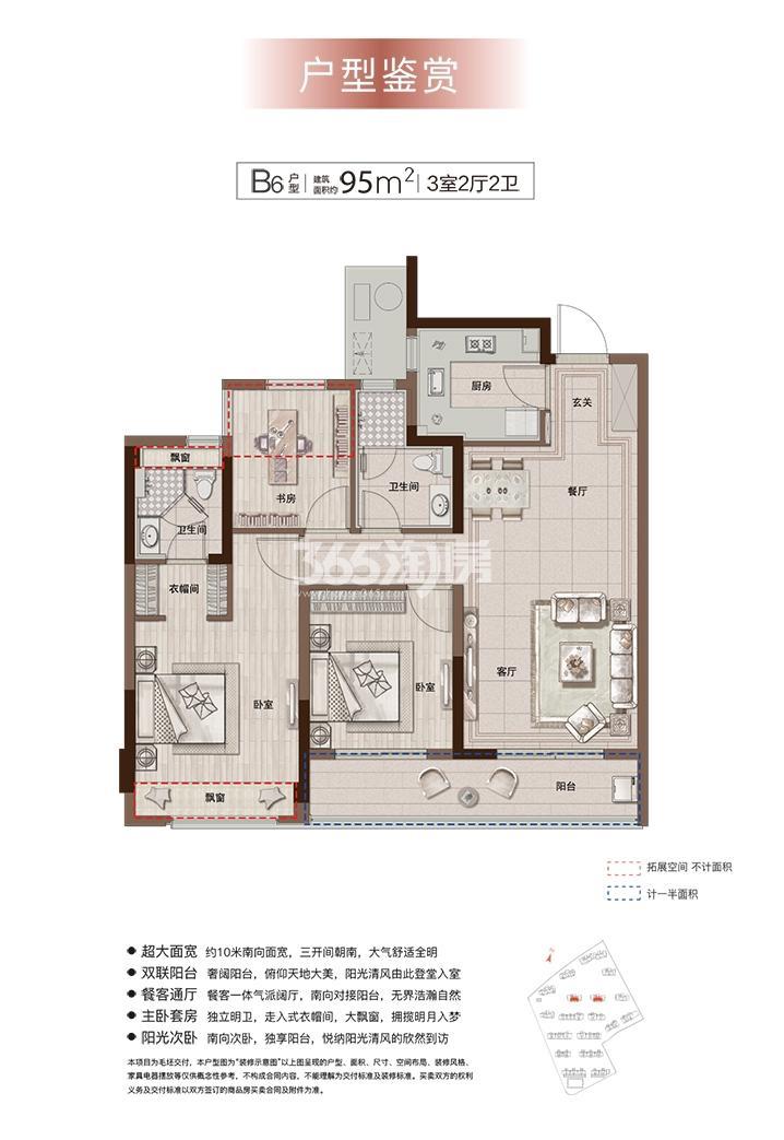 锦贤府B6户型建面约95㎡(13#14#中间套)