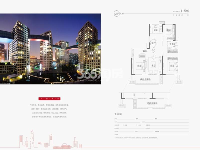 当代城MOMA户型图