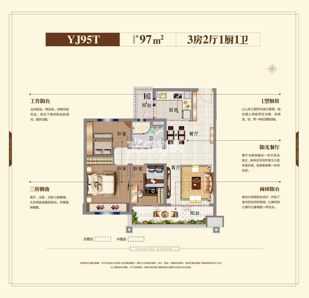 碧桂园大学印象YJ95T户型图97㎡
