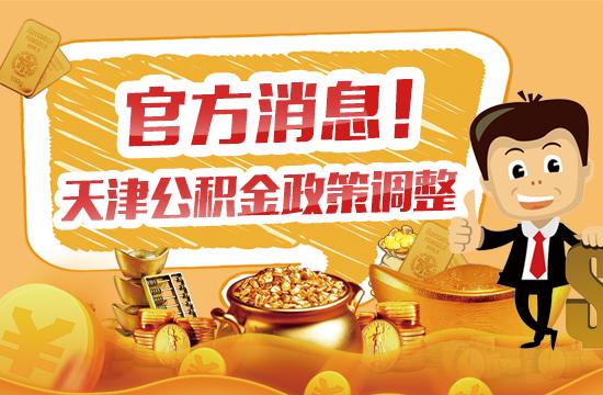 刚刚,官方消息发布!天津公积金政策调整!