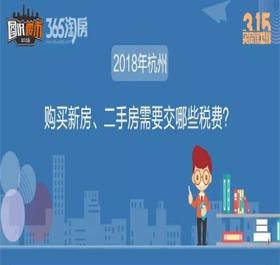2018年杭州新房、二手房交易税费怎么