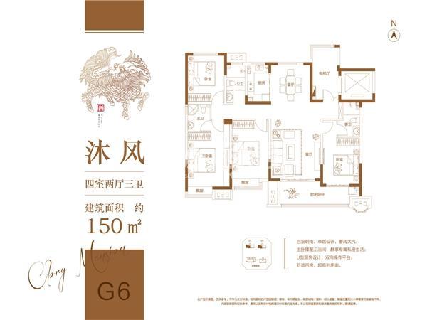 荣盛华府二区·玖珑院 G6户型 四室两厅三卫 150㎡