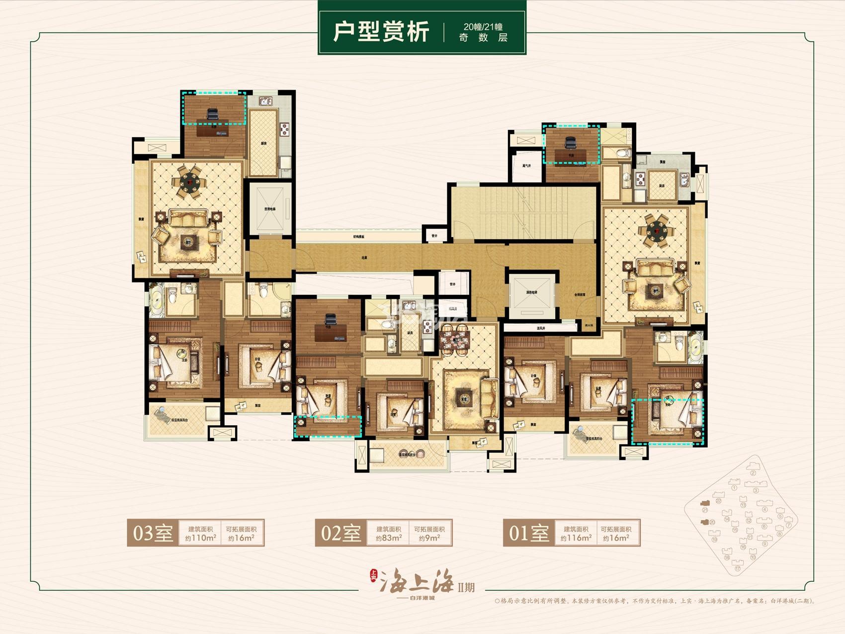 上实海上海二期20、21号楼奇数层户型 110+83+116㎡