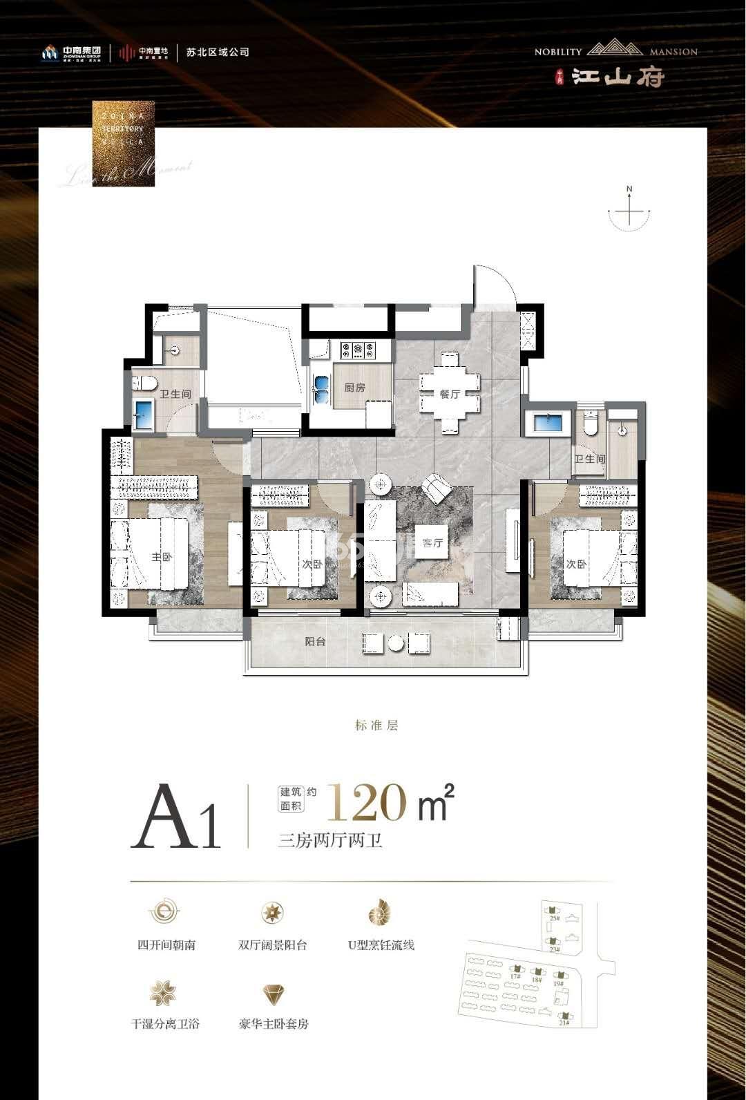 中南江山府 A1户型 三室两厅两卫 120㎡