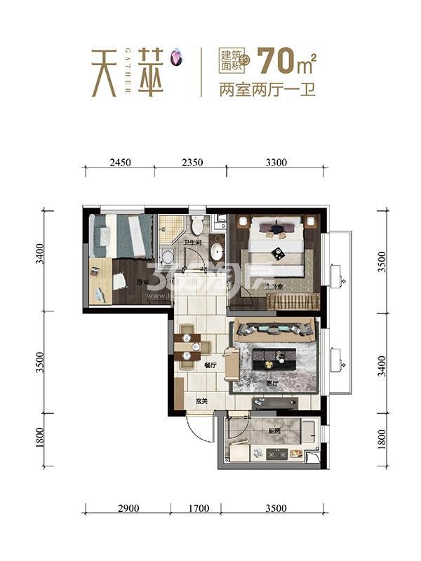 天萃2室2厅1卫70㎡