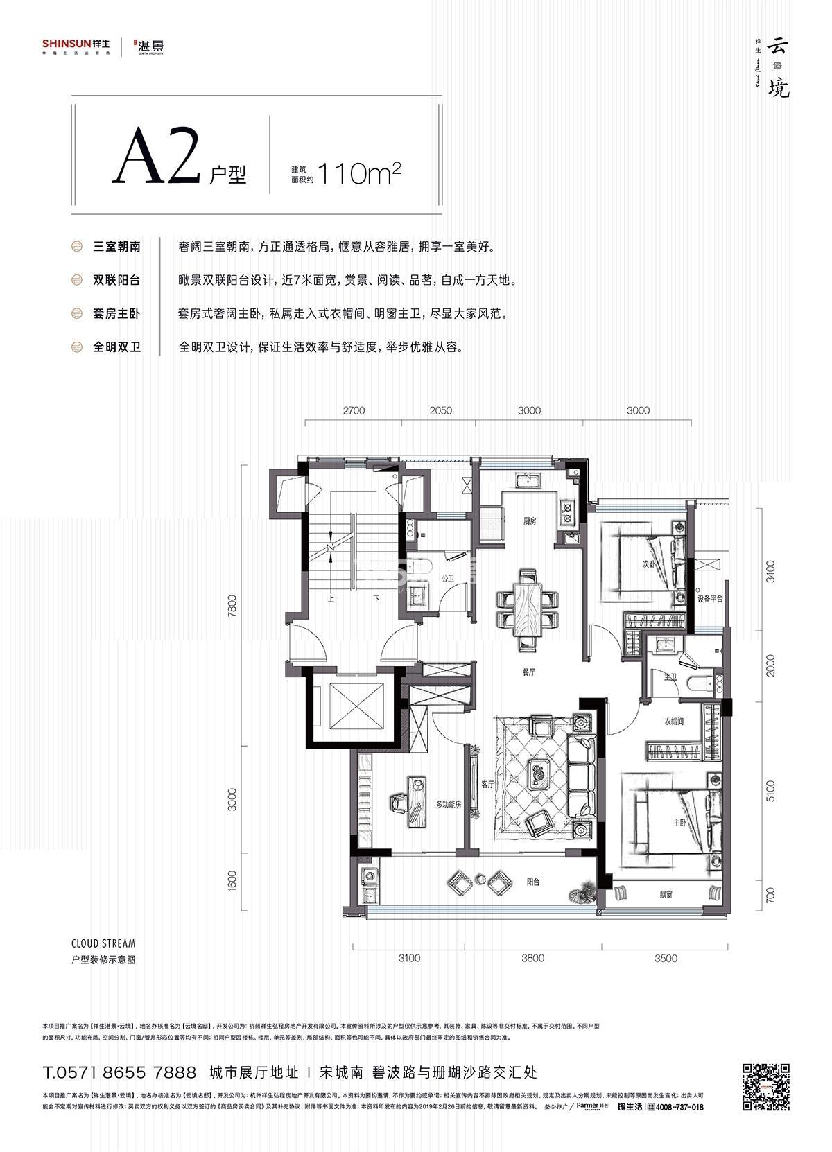 祥生云境项目小高层110方户型图