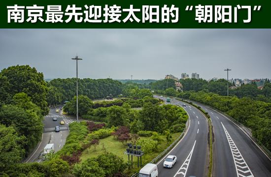 """光影石城352:南京最先迎接太阳""""朝阳门"""""""
