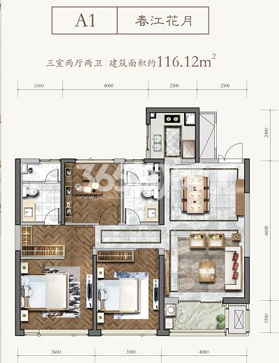 绿城新兴玉园A1三室两厅两卫116.12㎡户型图