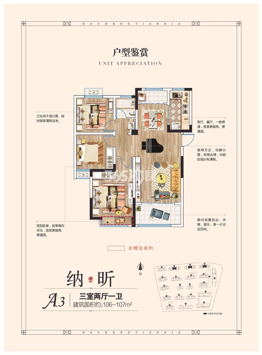 沁雅大成天下 建面约106㎡户型图 三室两厅一卫