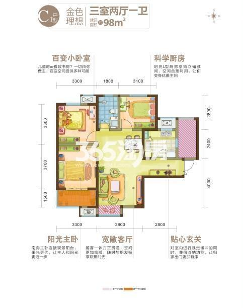 御锦城九期三室两厅一厨一卫98㎡C1户型