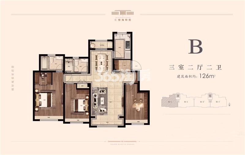 B户型 约126平米三室两厅两卫