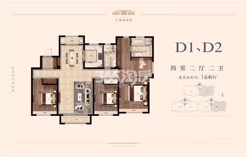 D1D2户型 164平米四居