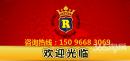 咨询www.hj6666.com热线13662366636