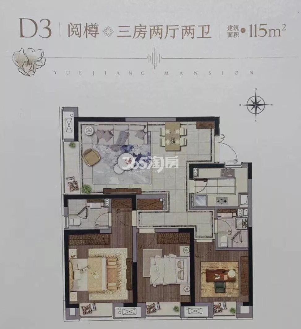 证大阅江府D3户型115㎡户型图